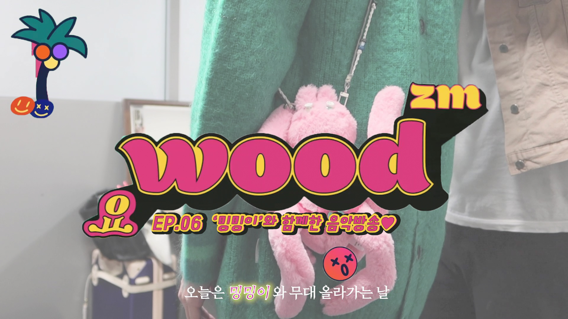 WOODZ - 요WOODZM (YOWOODZM) S2. EP.06