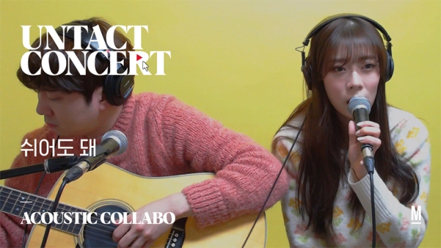 UNTACT CONCERT - 쉬어도 돼(Breakup) by 어쿠스틱콜라보 (Acoustic Collabo)
