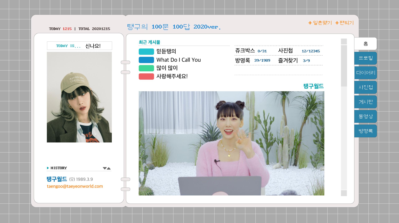 연습생 김태연 vs 2020 탱구의 백문백답💯 | TAEYEON 태연