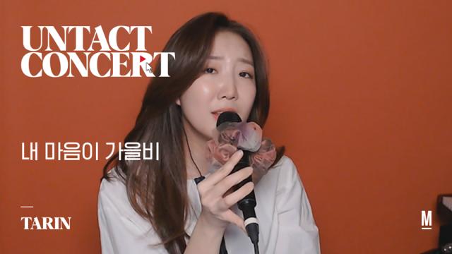 UNTACT CONCERT - 내 마음이 가을비 (Autumn Rain) by 타린 (TARIN)