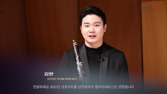 [예고편] 1/7 <2021 금호아트홀 상주음악가> - 김한 Clarinet