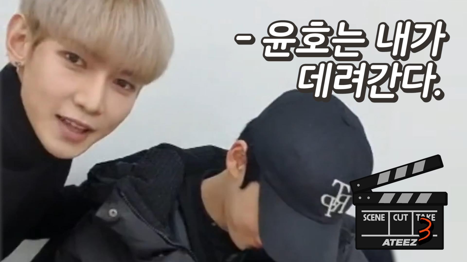 [ATEEZ] ‼️기절할 만큼 귀여운‼️ 댕댕즈의 기절 엔딩🎬🐶 (YEOSANG&YUNHO acting cutest ending)