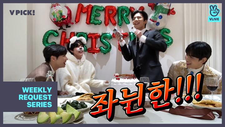 [SF9] 텐션주의‼️ 인재태휘의 메리 벌칙스마스 이브🎤🎶 (SF9's Christmas Eve party)