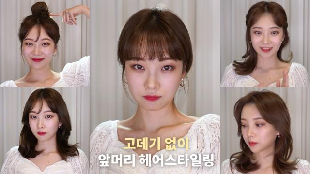 고데기 없이 앞머리 헤어스타일링 하는법👩🏻🦰 (풀뱅, 수지 로우번, 시스루뱅, 똥머리, 여신앞머리, 뿌리볼륨, 아이유 반묶음) Korean hair style