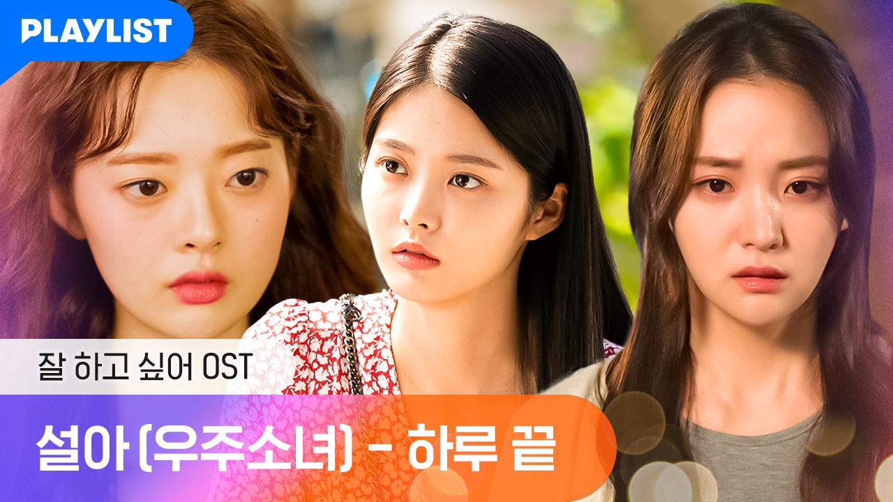 하루 끝 - 설아(우주소녀) [잘 하고 싶어 OST] MV 공개 (1/2 저녁 6시 음원 발매)
