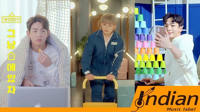 [우디] '그냥 집에 있자 (Just stay at home)' Official MV (with 우디친형, 우디친구들)