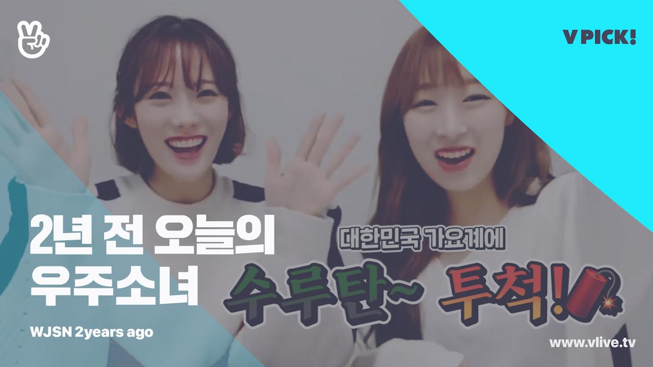 [2년 전 오늘의 WJSN] #우주소녀_수루탄_2주년_축하해 💗 (SOOBIN&LUDA's naming the unit 2 years ago)