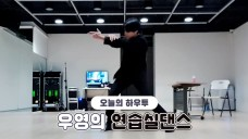 [VPICK! HOW TO in V] HOW TO DANCE WOOYOUNG's cover dance🦊
