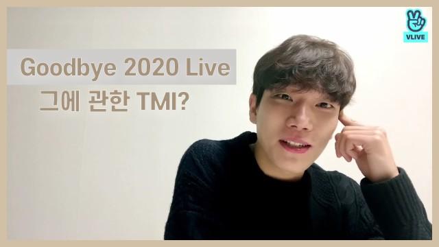 [ 김경남 V Live ] 굿바이 2020 반가워 2021