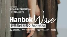 [브이 스타일라이브] 한국의상 백옥수 Baek Oak Soo_2020 한류연계 협업콘텐츠 한복 웨이브