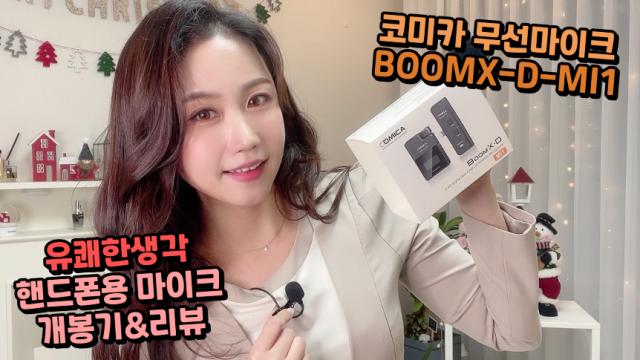 라이브커머스 필수장비 핸드폰 무선마이크 코미카 BOOMX-D-MI1 유쾌한생각마이크 리뷰