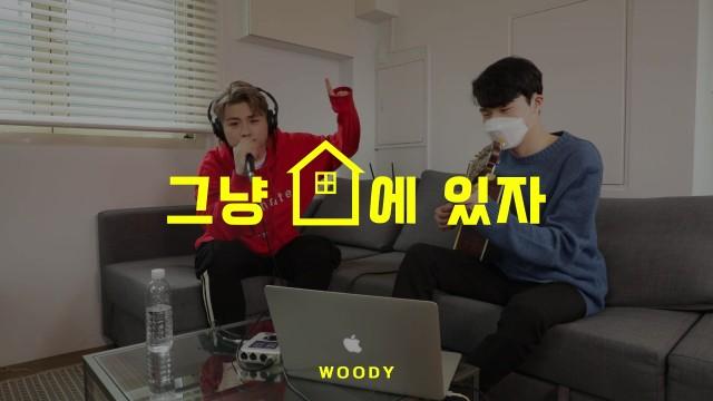 [우디] '그냥 집에 있자 (Just stay at home)' Special Live #3