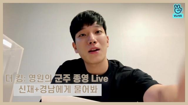 [ 김경남 V Live ]  '더 킹 : 영원의 군주' 종영 기념 라이브!