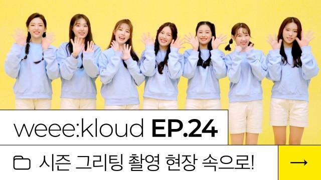 [weee:kloud] EP.24 시즌 그리팅 촬영 현장 속으로!