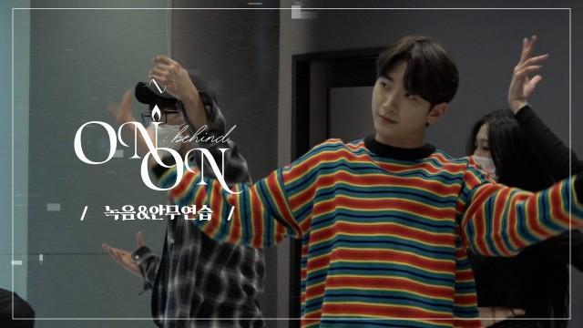 홍은기 HONG EUNKI [ON&ON] 녹음&안무 BEHIND