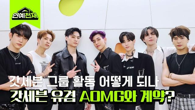 [#1분연예뉴스] 갓세븐 유겸, 박재범이 이끄는 AOMG와 전속계약?
