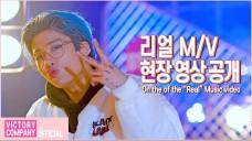 """리얼 M/V 현장 영상 공개 (On the spot of the """"Real"""" Music Video)"""