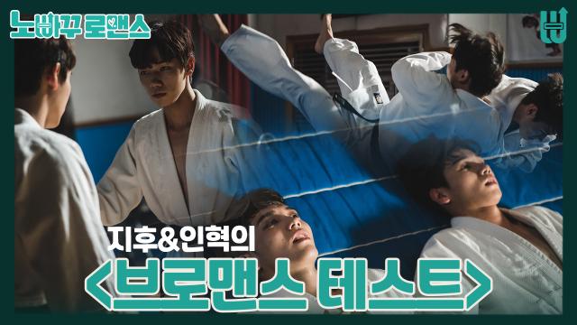 지후와 인혁이의 '브로맨스 테스트' 👦🏻👦🏻🥊[노빠꾸 로맨스]