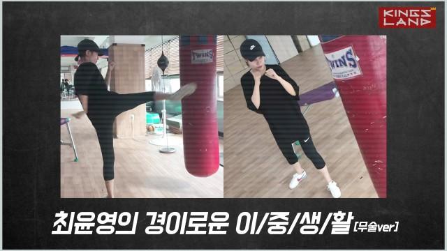 [최윤영]의 경이로운 이/중/생/활 (무술ver)