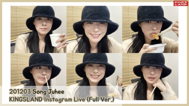 [송주희] 201203 Song Juhee Kingsland Insta Live (Full Ver.)