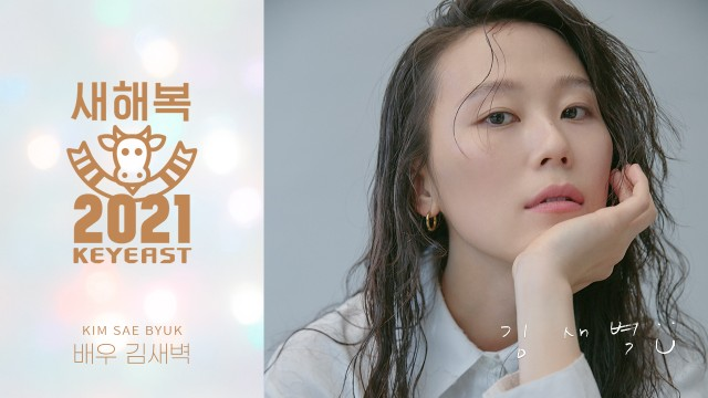 새벽이의 영상편지가 도착했어요💌 우리 올해는 많이 웃어요😆 #2021_새해인사 |Kim SaeByuk