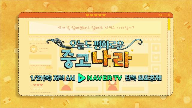본격 중고거래 로맨스 웹드 <오늘도 평화로운 중고'나라'> 티저공개 Teaser2