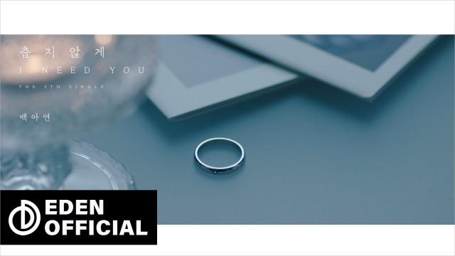 [Special Clip] 백아연 - '춥지 않게' #2 : Behind ver.
