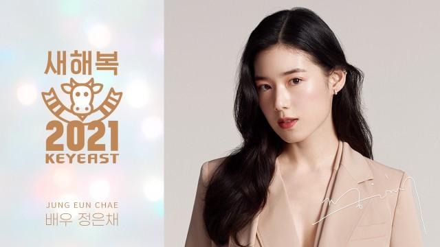 다정보스 은채의 스윗한 새해 인사☺ 따스한 눈맞춤 보고가세요💓 #2021_새해인사 |Jung Eun Chae