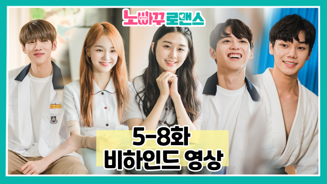 🎥 5-8화 촬영현장 비하인드 [노빠꾸 로맨스] 👀✨