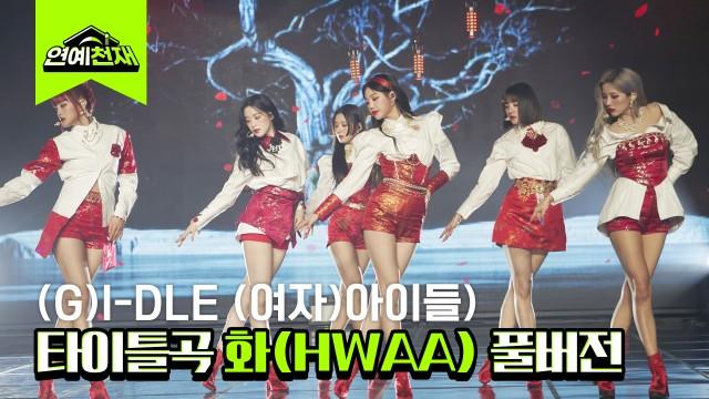 (G)I-DLE (여자)아이들 타이틀곡 '화(HWAA)' (쇼케이스 무대 풀버전)