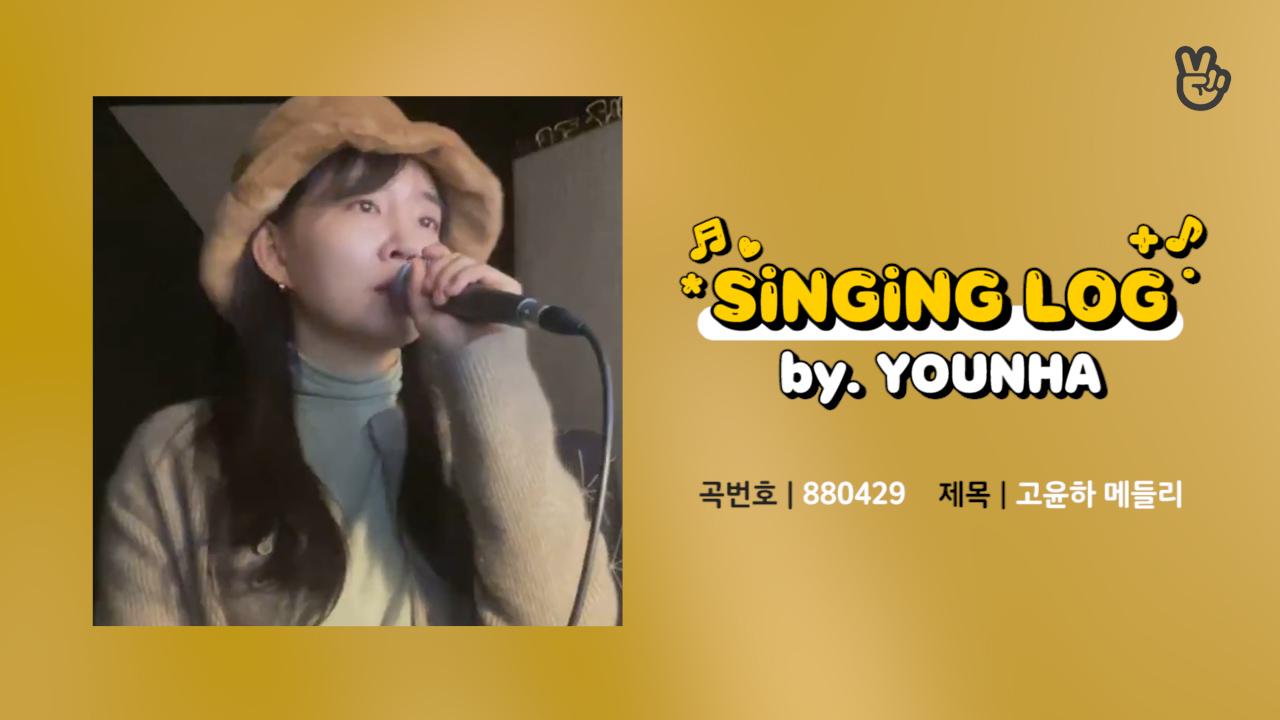 [VPICK! Singing Log] 윤하의 싱잉로그🎤🎶 (YOUNHA's Singing Log)