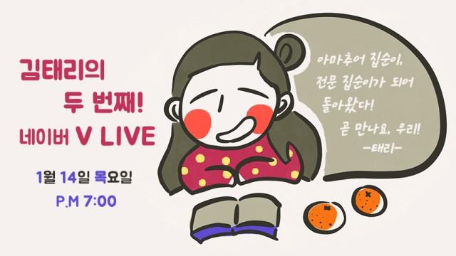 [김태리] 김태리의 두 번째 V LIVE 집콕편!