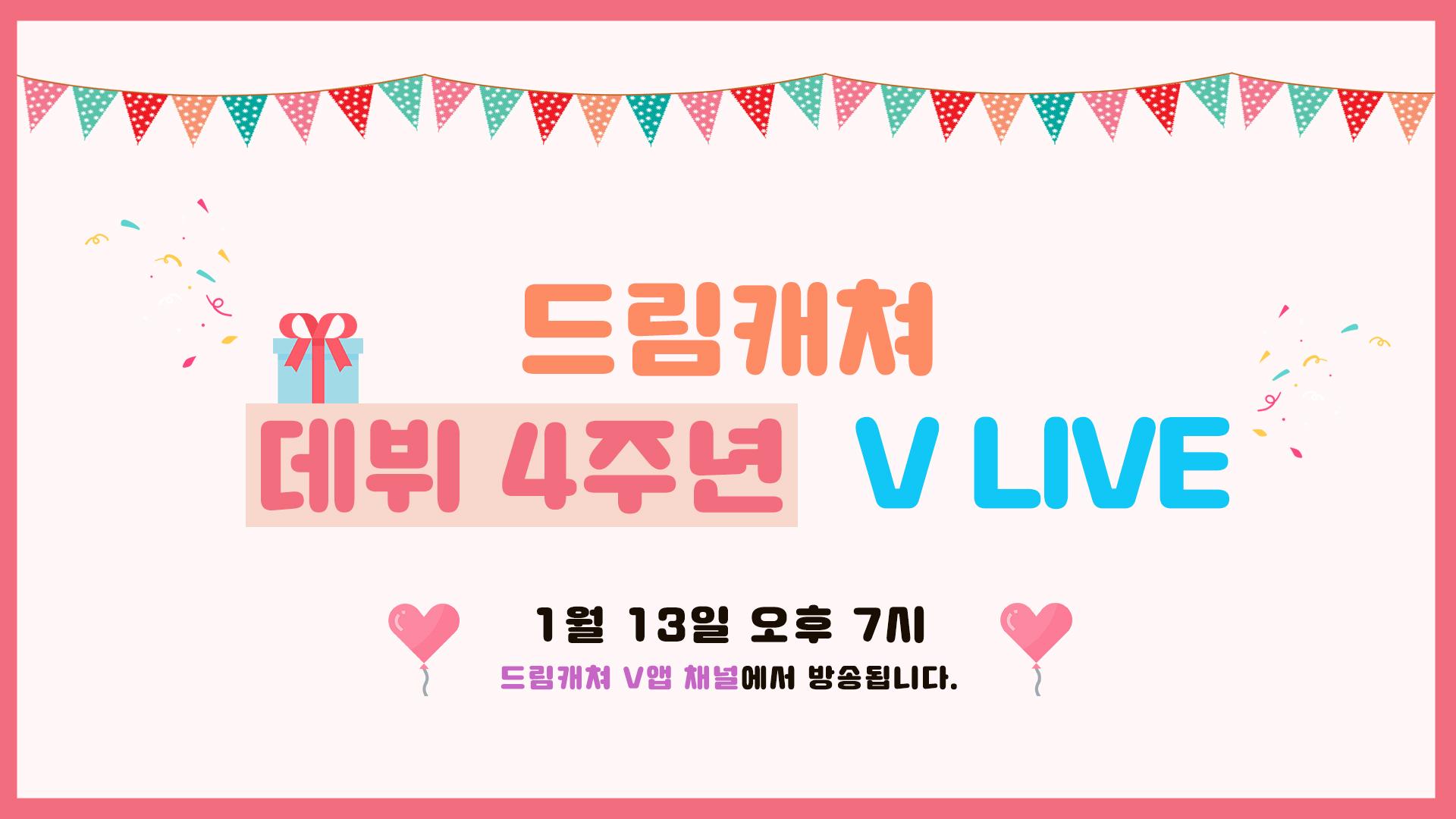 [드림캐쳐] 데뷔 4주년 기념 V LIVE 🎂