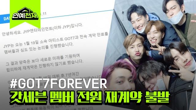 [#1분연예뉴스] 갓세븐-JYP 재계약 불발, 오는 19일 전속 계약 만료