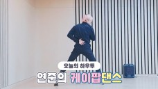 [VPICK! HOW TO in V] HOW TO DANCE YEONJUN's K-pop dance🦊