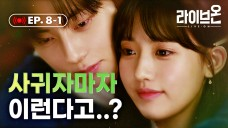 Kids These Days Date First And Then Confess Their Love [Run On] - Final Episode (Part 1)