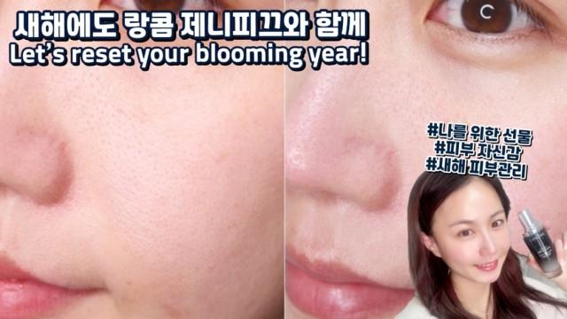 (광고) 나를 위한 새해 선물 – 랑콤 제니피끄로 피부 자신감 올리기