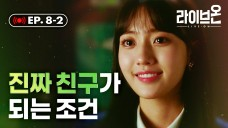 How People With Secrets Have a Happy Ending [Run On] - Final Episode (Part 2)