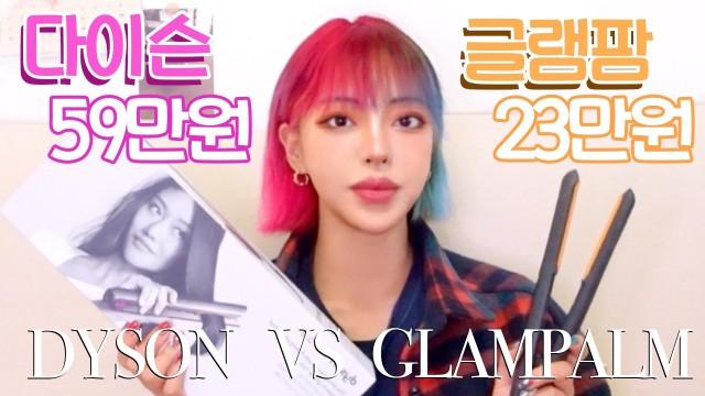 극 손상모의 다이슨vs글램팜 판고데기 솔직비교 ㅣDyson vs GlamPalm Honest Comparison