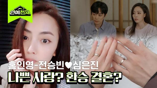 [#1분연예뉴스] '나쁜 사랑이었나?' 전승빈♥심은진, 전 부인 홍인영의 의미심장한 저격