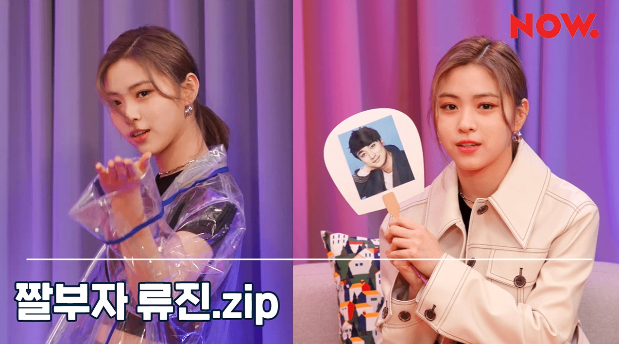 """ITZY(있지) """"bㅣㄴ틈있지"""" EP.02 Highlight : Meme Queen"""