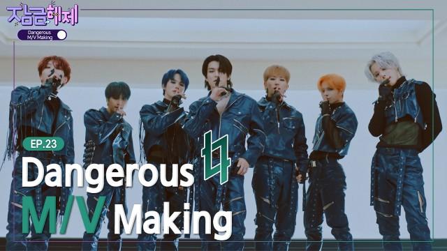 [E'LAST] 엘라스트 잠금해제 EP.23 Dangerous M/V Making