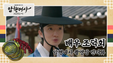 [ACTOR] 배우 조덕회의 암행어사: 조선비밀수사단 촬영현장