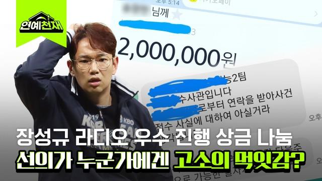 [#1분연예뉴스] '장성규의 상금 나눔',  누군가에겐 고소의 '먹잇감'?