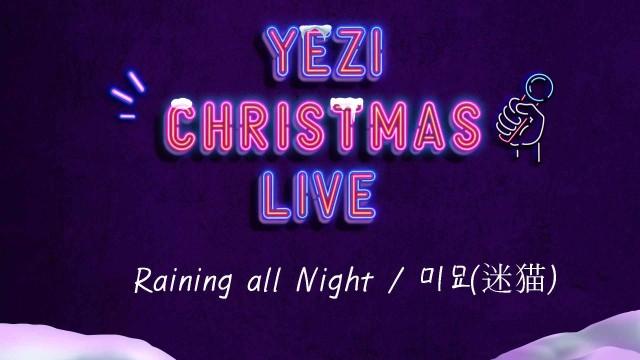 [LIVE] YEZI(예지) 크리스마스 라이브   Raining All Night, 미묘'(迷猫)