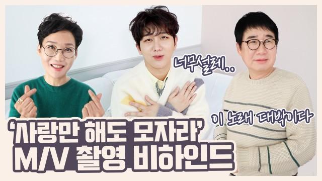 최양락 팽현숙, MV 주인공 되다(?) [김수찬 비하인드 : 신곡 '사랑만 해도 모자라(Duet.주현미) MV Behind]