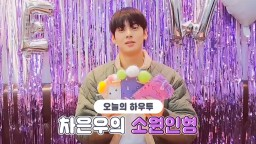 [VPICK! HOW TO in V] HOW TO MAKE CHA EUNWOO's wish dolls