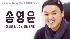 매체를 넘나드는 영상제작자-송영윤 감독 / <K-Arts Rising Star>