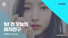 [1 Year Ago GFRIEND] What I Said When I Was Born... I Want to Be Buddy‼️💥 (SOWON's V a year ago)