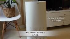 [광고]초보주부의 가정용 공기청정기 with 에어레스트 AP650